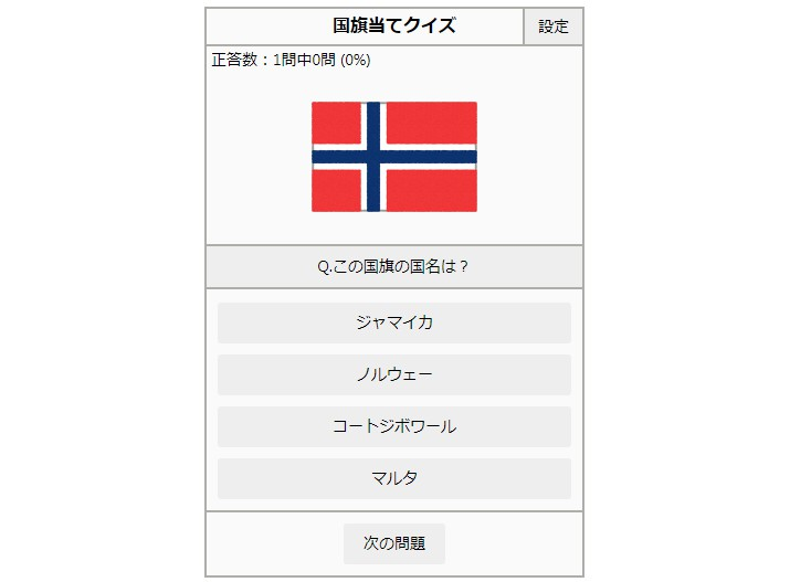 National Flag Quiz with react.js
